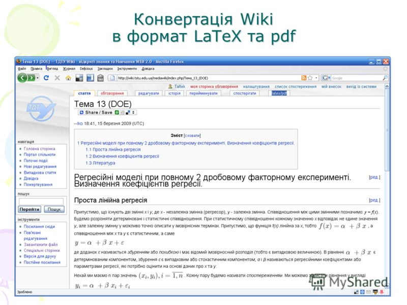 Конвертація Wiki в формат LaTeX та pdf
