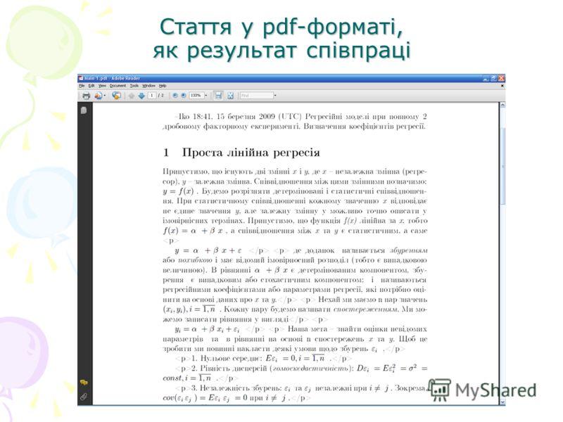 Стаття у pdf-форматі, як результат співпраці