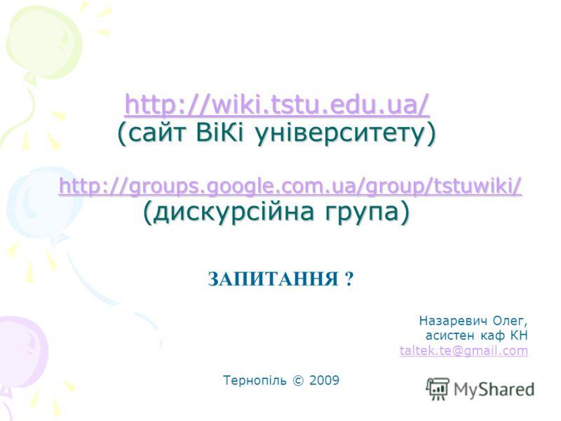 http://wiki.tstu.edu.ua/ http://wiki.tstu.edu.ua/ (сайт ВіКі університету) http://groups.google.com.ua/group/tstuwiki/ (дискурсійна група) http://groups.google.com.ua/group/tstuwiki/ http://wiki.tstu.edu.ua/ http://groups.google.com.ua/group/tstuwiki