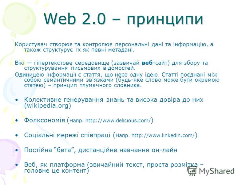 Web 2.0 – принципи Користувач створює та контролює персональні дані та інформацію, а також структурує їх як певні метадані. Вікі гіпертекстове середовище (зазвичай веб-сайт) для збору та структурування письмових відомостей. Одиницею інформації є стат