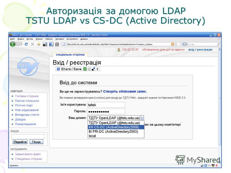 Авторизація за домогою LDAP TSTU LDAP vs CS-DC (Active Directory)