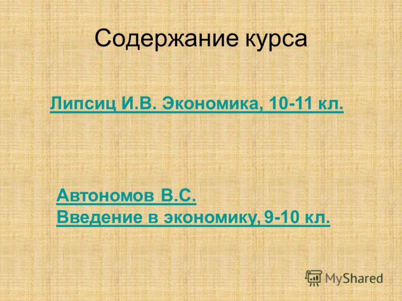 Содержание курса Липсиц И.В. Экономика, 10-11 кл. Автономов В.С. Введение в экономику, 9-10 кл.