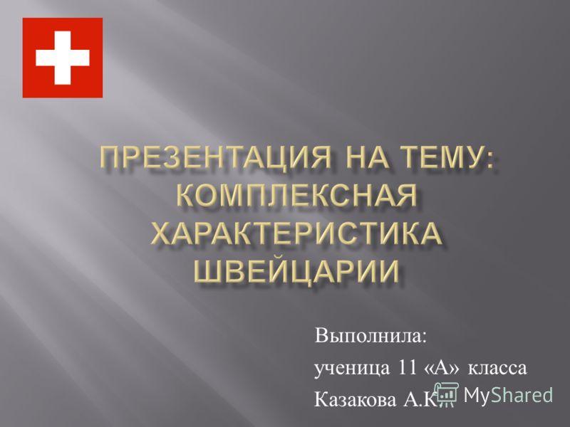 Выполнила : ученица 11 « А » класса Казакова А. К.
