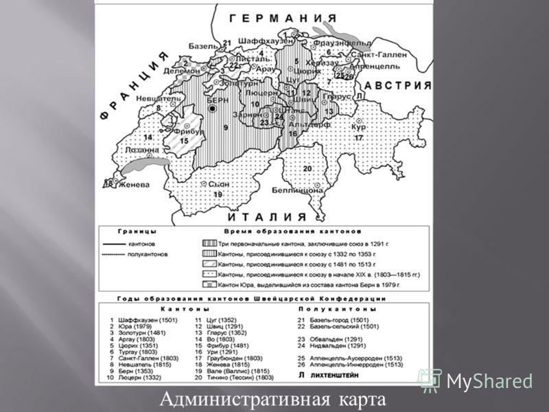 Административная карта