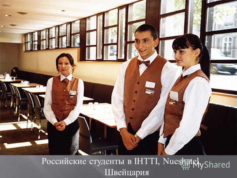Российские студенты в IHTTI, Nueshatel, Швейцария
