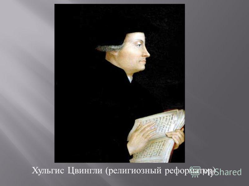 Хульгис Цвингли ( религиозный реформатор )