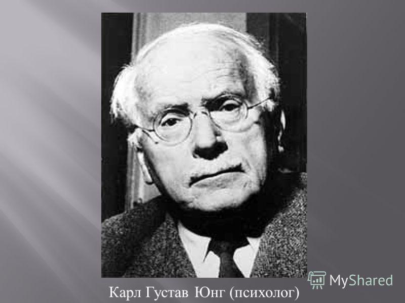 Карл Густав Юнг ( психолог )