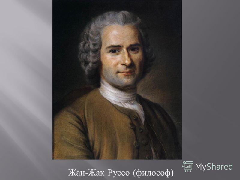 Жан - Жак Руссо ( философ )