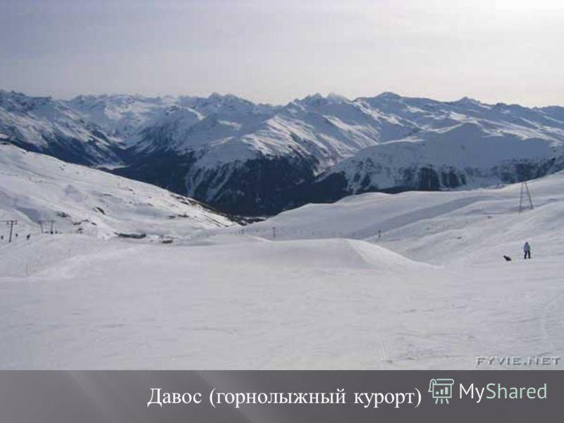 Давос ( горнолыжный курорт )