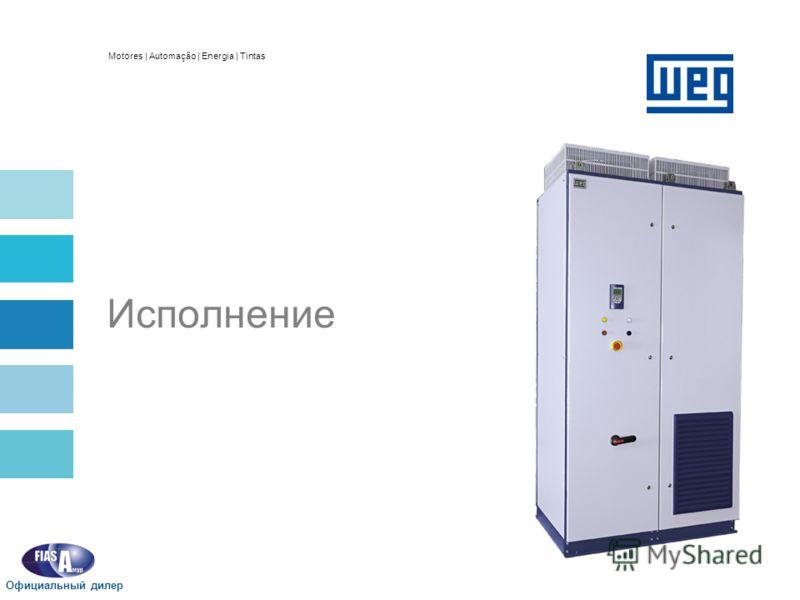 16CFW-11M Официальный дилер