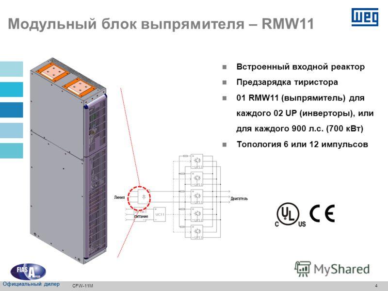 UC11: УПРАВЛЕНИЕИНТЕРФЕЙС CC11 + IPS1 UP11: ПИТАНИЕ (БЛОКИ) 450 л.с. (300 кВт) (тяжелый режим) 500 л.с. (315 кВт) (нормальный режим) Соединительные кабелиЭлектрические и оптоволоконные Принадлежности панелиСтойки, плавкие предохранители Модульная кон