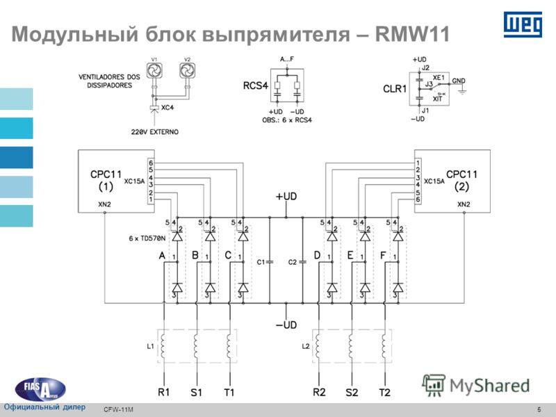 4 Модульный блок выпрямителя – RMW11 Встроенный входной реактор Предзарядка тиристора 01 RMW11 (выпрямитель) для каждого 02 UP (инверторы), или для каждого 900 л.с. (700 кВт) Топология 6 или 12 импульсов CFW-11M Официальный дилер