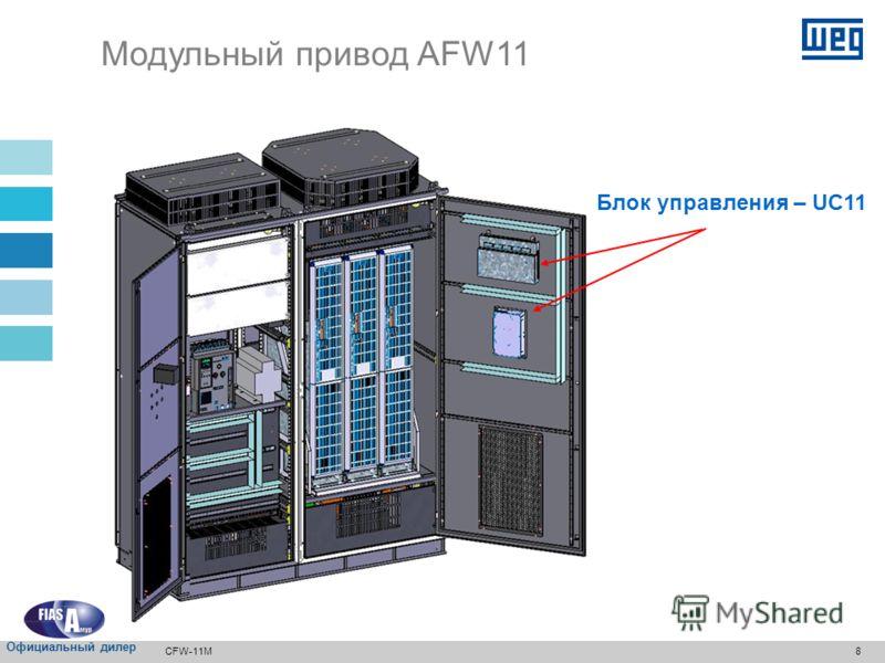 7 Модульный привод AFW11 Основные компоненты: Автоматический прерыватель – ABW Выпрямитель - RMW11 или мосты Блок питания - UP11 Блок управления - UC11 CFW-11M Официальный дилер
