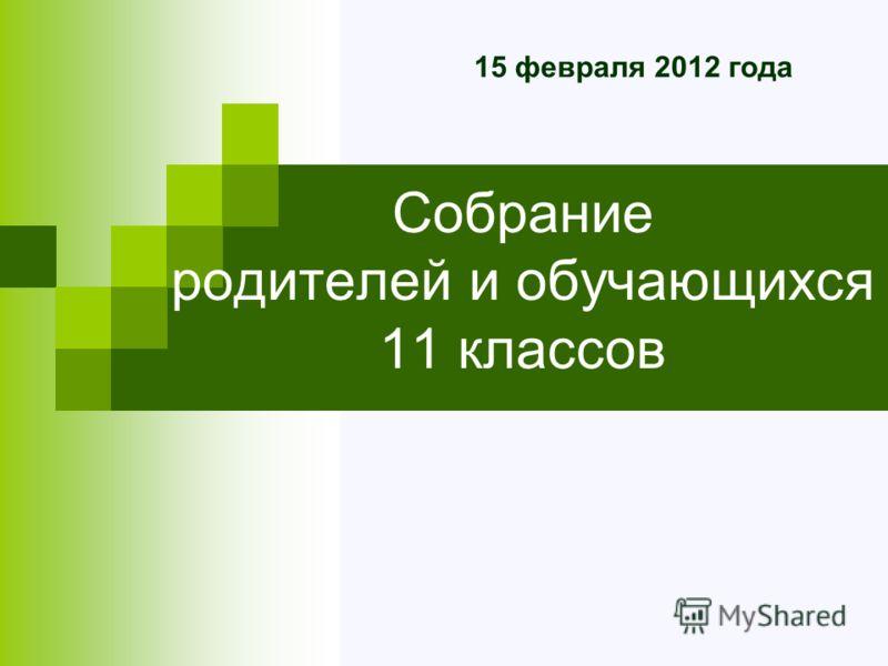 Собрание родителей и обучающихся 11 классов 15 февраля 2012 года