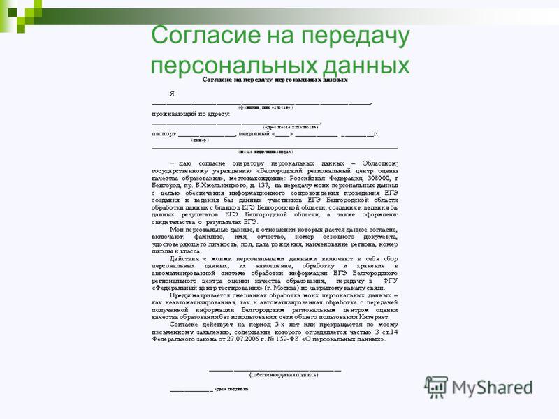 Согласие на передачу персональных данных