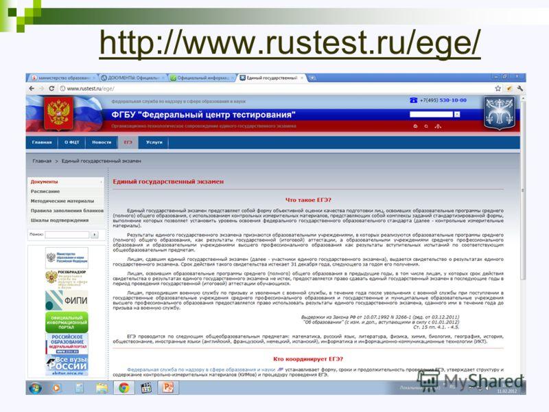http://www.rustest.ru/ege/