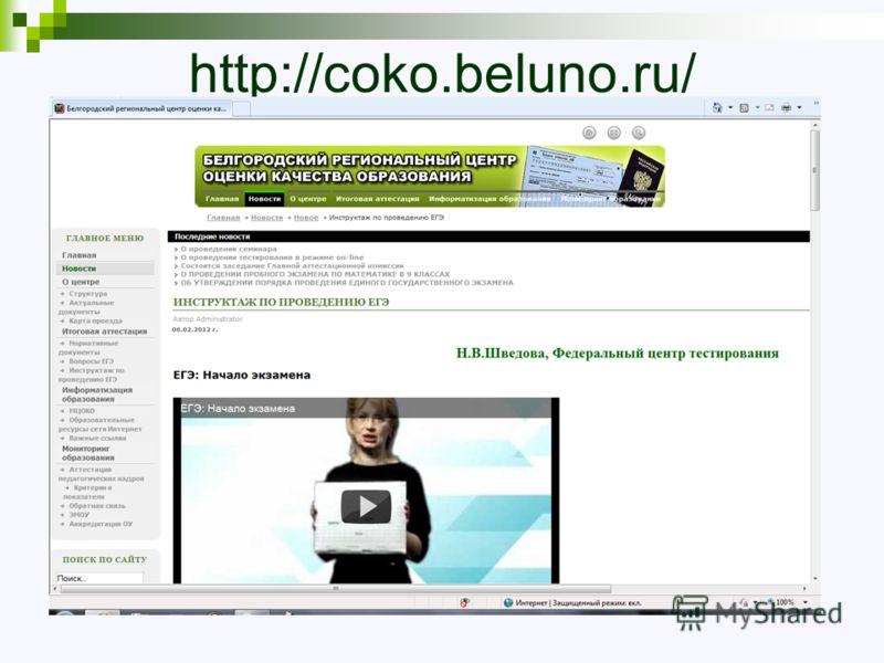 http://coko.beluno.ru/