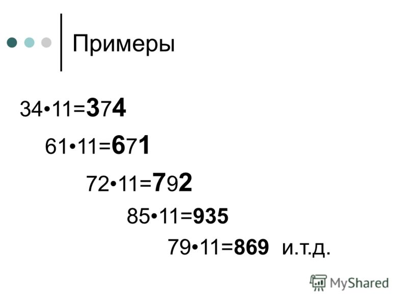 Примеры 3411= 3 7 4 6111= 6 7 1 7211= 7 9 2 8511=935 7911=869 и.т.д.