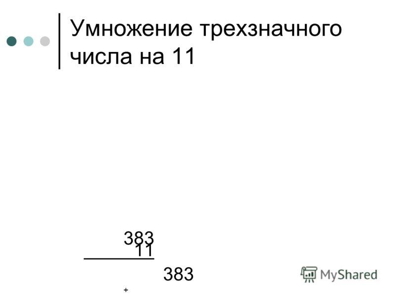 Умножение трехзначного числа на 11 383 11 383 + 383