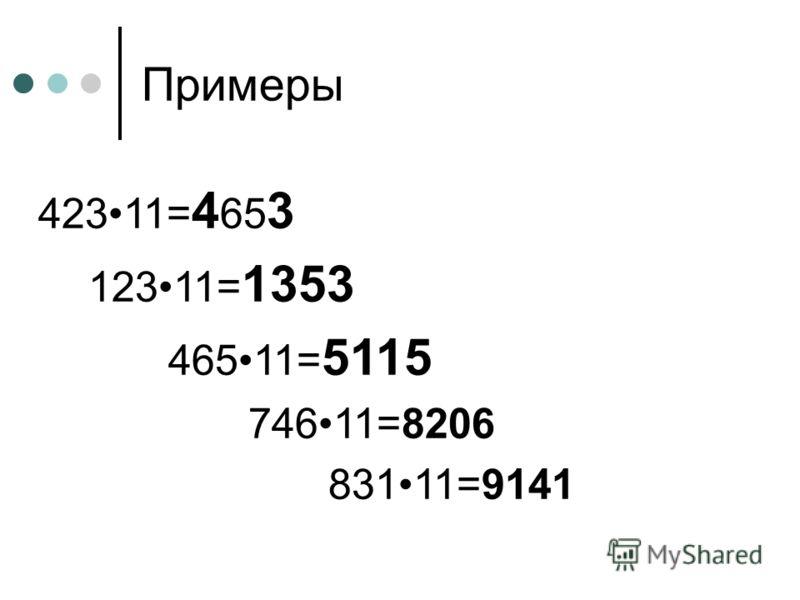 Примеры 42311= 4 65 3 12311= 1353 46511= 5115 74611=8206 83111=9141