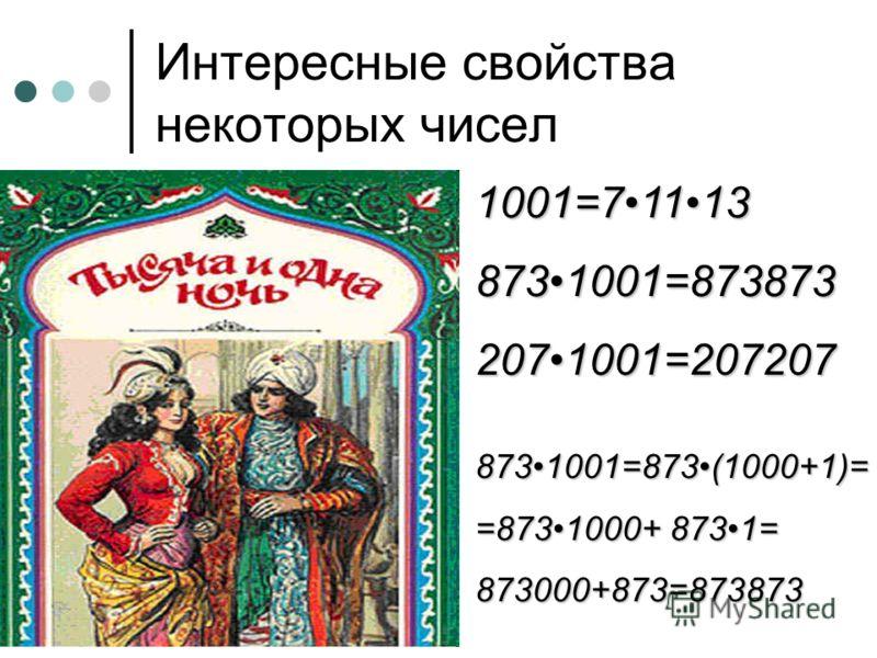 Интересные свойства некоторых чисел 1001=711138731001=8738732071001=2072078731001=873(1000+1)= =8731000+ 8731= 873000+873=873873