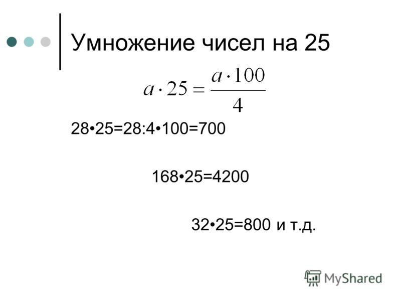 Умножение чисел на 25 2825=28:4100=700 16825=4200 3225=800 и т.д.