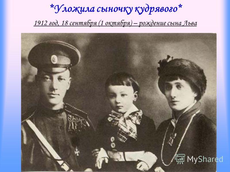 *Уложила сыночку кудрявого* 1912 год, 18 сентября (1 октября) – рождение сына Льва