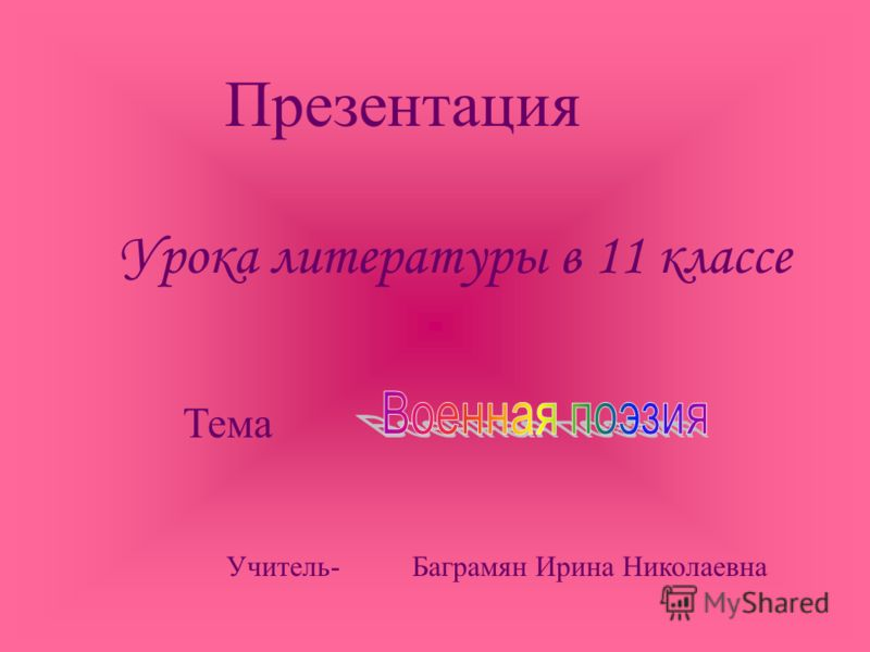 Презентация Тема Урока литературы в 11 классе Учитель- Баграмян Ирина Николаевна
