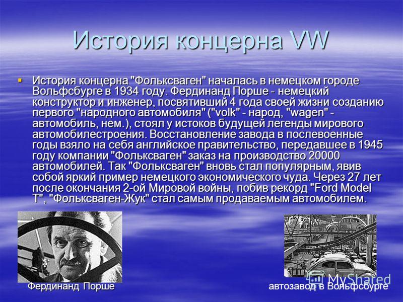 История концерна VW История концерна