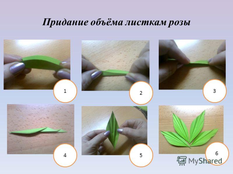 Придание объёма листкам розы 1 2 3 45 6