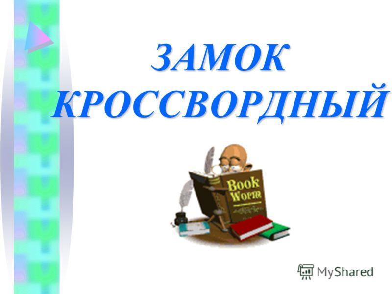 ЗАМОК КРОССВОРДНЫЙ
