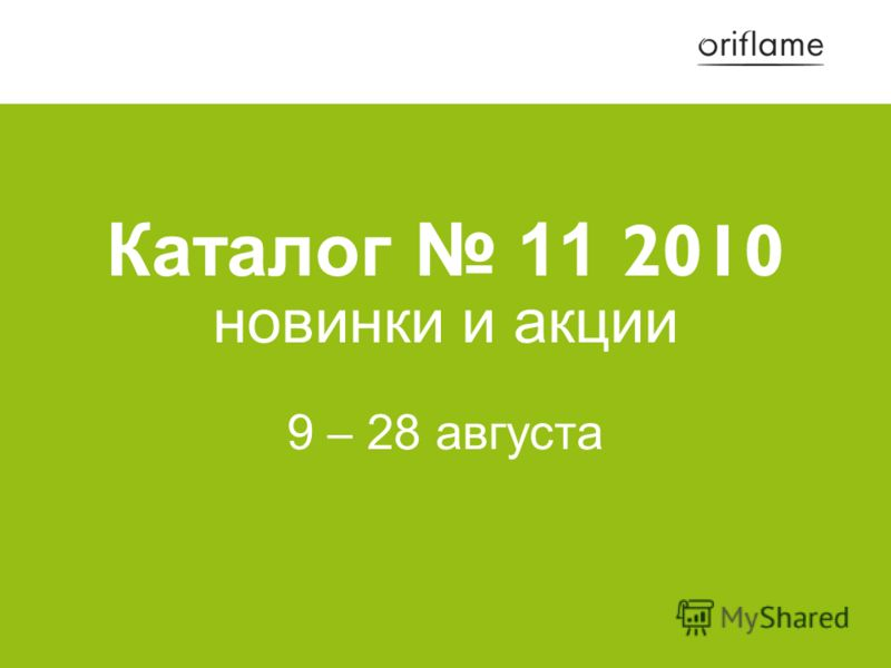 Каталог 11 2010 новинки и акции 9 – 28 августа