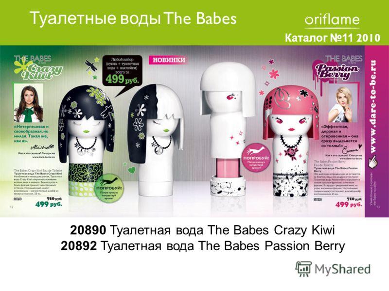 Каталог11 2010 20890 Туалетная вода The Babes Crazy Kiwi 20892 Туалетная вода The Babes Passion Berry Туалетные воды The Babes