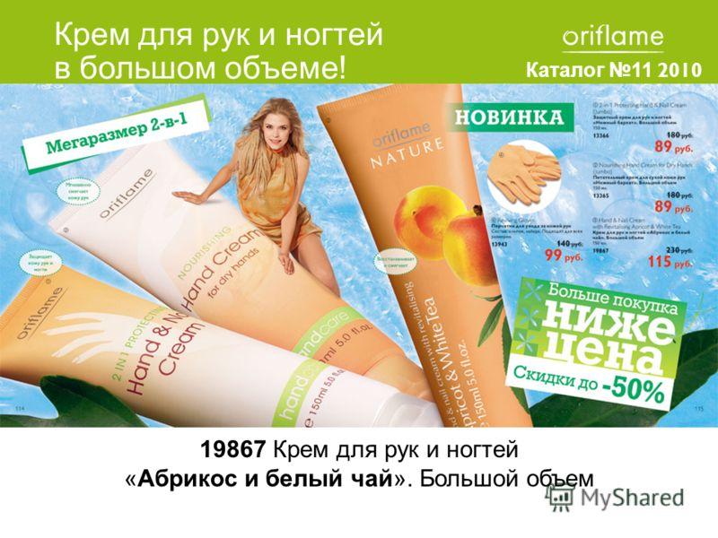 Каталог11 2010 19867 Крем для рук и ногтей «Абрикос и белый чай». Большой объем Крем для рук и ногтей в большом объеме!