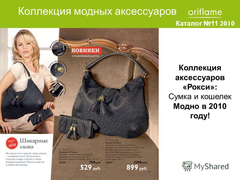 Каталог11 2010 Коллекция аксессуаров «Рокси»: Сумка и кошелек Модно в 2010 году! Коллекция модных аксессуаров
