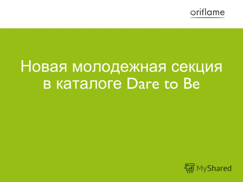 Новая молодежная секция в каталоге Dare to Be