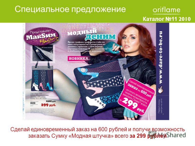 Каталог11 2010 Сделай единовременный заказ на 600 рублей и получи возможность заказать Сумку «Модная штучка» всего за 299 рублей Специальное предложение