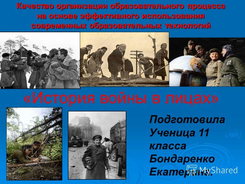 «История войны в лицах» Подготовила Ученица 11 класса Бондаренко Екатерина.
