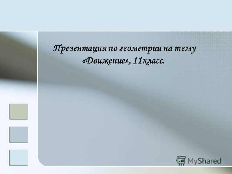 Презентация <a href='http://www.myshared.ru/theme/prezentatsiya-po-geometrii/4/' title='по геометрии'>по геометрии</a> на тему «Движение», 11класс.