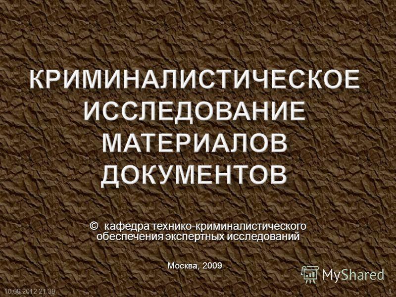 © кафедра технико-криминалистического обеспечения экспертных исследований Москва, 2009 10.09.2012 21:411