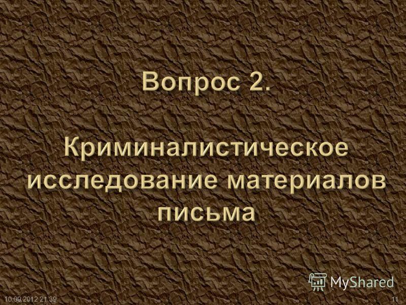 10.09.2012 21:4111