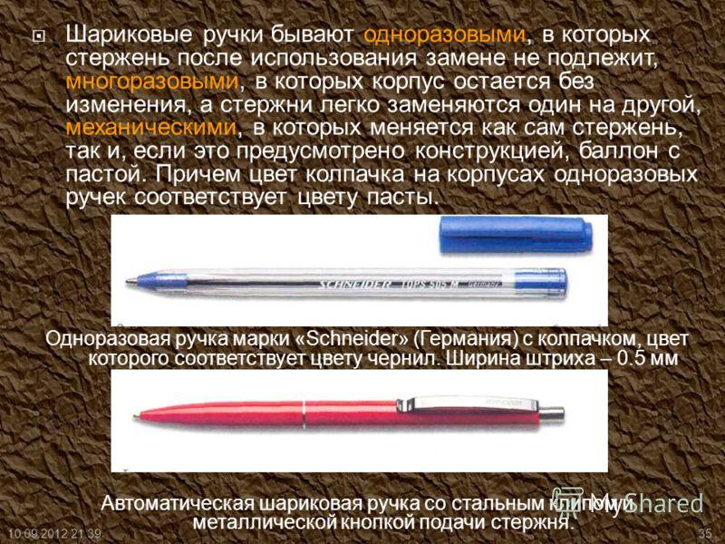 Шариковые ручки бывают одноразовыми, в которых стержень после использования замене не подлежит, многоразовыми, в которых корпус остается без изменения, а стержни легко заменяются один на другой, механическими, в которых меняется как сам стержень, так
