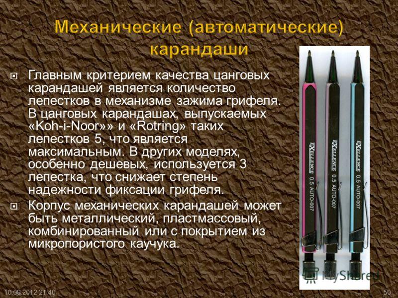 Главным критерием качества цанговых карандашей является количество лепестков в механизме зажима грифеля. В цанговых карандашах, выпускаемых «Koh-i-Noor»» и «Rotring» таких лепестков 5, что является максимальным. В других моделях, особенно дешевых, ис