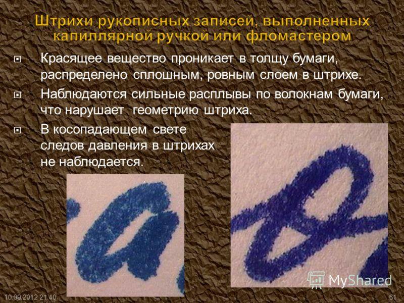 Красящее вещество проникает в толщу бумаги, распределено сплошным, ровным слоем в штрихе. Наблюдаются сильные расплывы по волокнам бумаги, что нарушает геометрию штриха. В косопадающем свете следов давления в штрихах не наблюдается. 10.09.2012 21:416