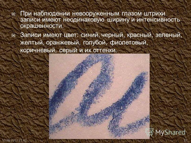 При наблюдении невооруженным глазом штрихи записи имеют неодинаковую ширину и интенсивность окрашенности. Записи имеют цвет: синий, черный, красный, зеленый, желтый, оранжевый, голубой, фиолетовый, коричневый, серый и их оттенки. 10.09.2012 21:4167