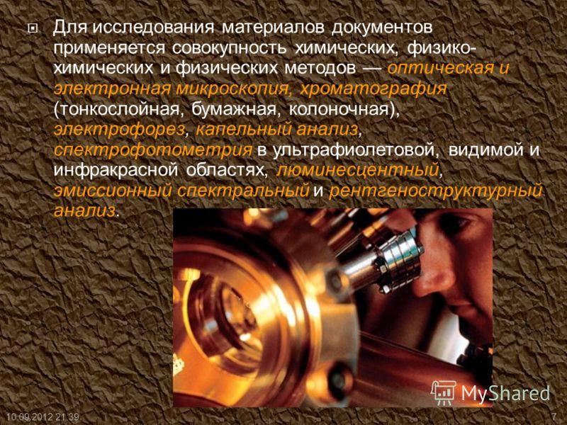 Для исследования материалов документов применяется совокупность химических, физико- химических и физических методов оптическая и электронная микроскопия, хроматография (тонкослойная, бумажная, колоночная), электрофорез, капельный анализ, спектрофотом