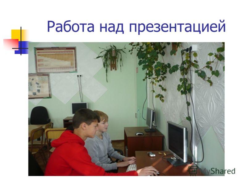 Работа над презентацией