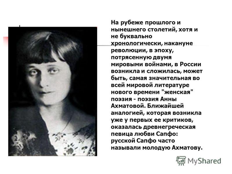 На рубеже прошлого и нынешнего столетий, хотя и не буквально хронологически, накануне революции, в эпоху, потрясенную двумя мировыми войнами, в России возникла и сложилась, может быть, самая значительная во всей мировой литературе нового времени