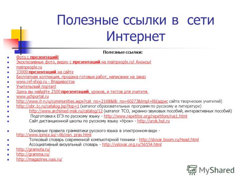 Полезные ссылки в сети Интернет Полезные ссылки: Фото с презентаций! Фото с презентаций! Эксклюзивные фото, видео с презентаций на mainpeople.ru! Анонсы! Эксклюзивные фото, видео с презентаций на mainpeople.ru! Анонсы! mainpeople.ru 33000 презентаций