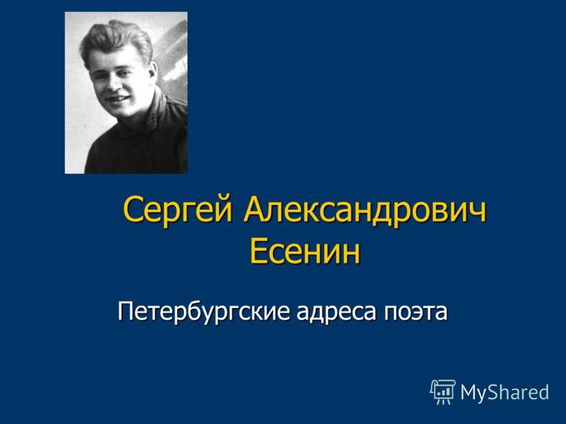 Сергей Александрович Есенин Петербургские адреса поэта